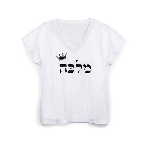 חולצה מלכה לבנה