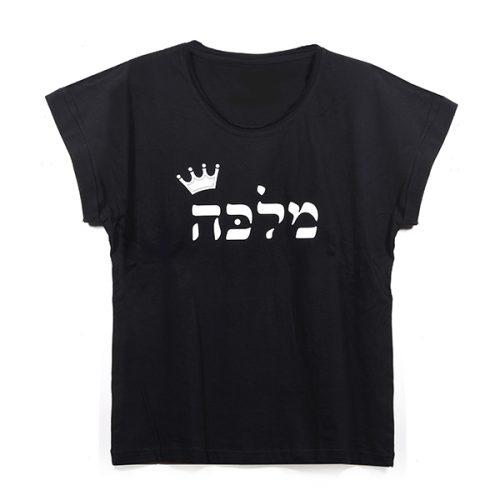 חולצה מלכה שחורה