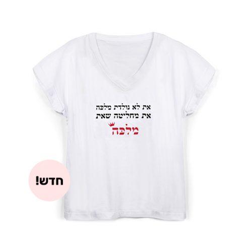 חולצה מחליטה שאת מלכה לבנה