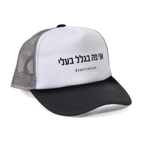 כובע אני פה בגלל בעלי