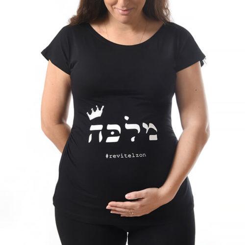 חולצת הריון מלכה שחור
