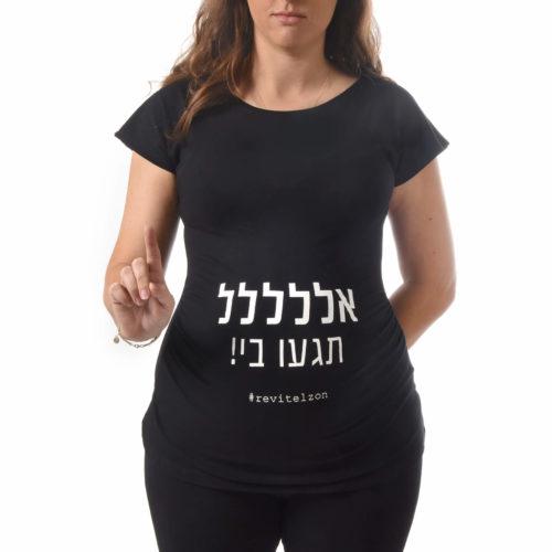 """חולצת הריון """"אל תגעו בי"""" שחור"""
