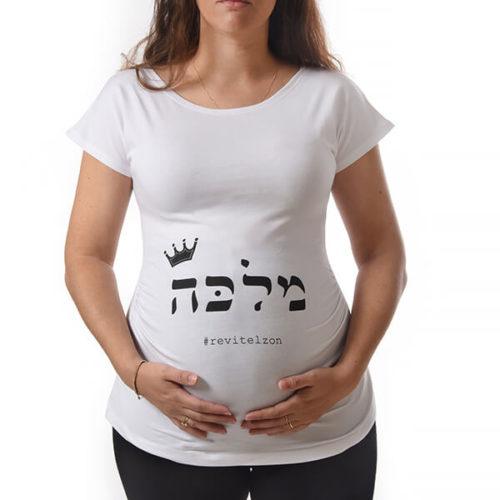 חולצת הריון מלכה לבן