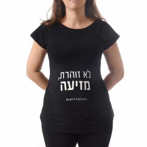 """חולצת הריון """"לא זוהרת, מזיעה"""" שחור"""